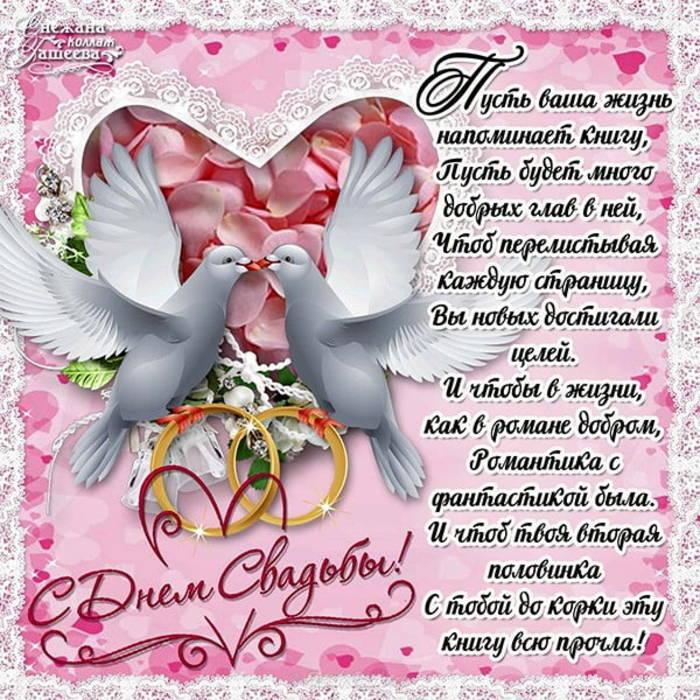 поздравления с 1 месяцем со дня свадьбы в стихах красивые захватывающая сага
