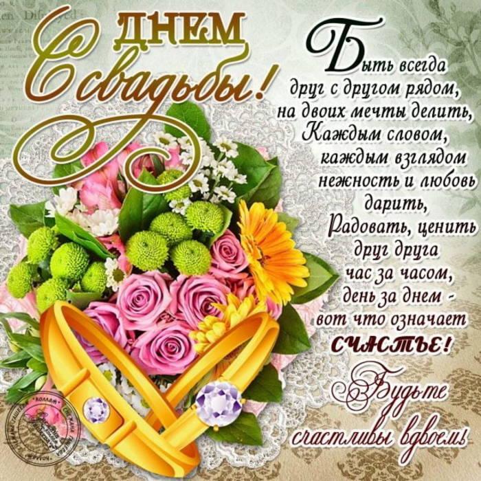 Красивые поздравления с днем свадьбы - в стихах, прозе