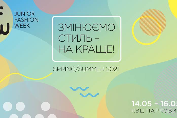 Junior Fashion Week: в Києві відбудеться показ дитячої моди