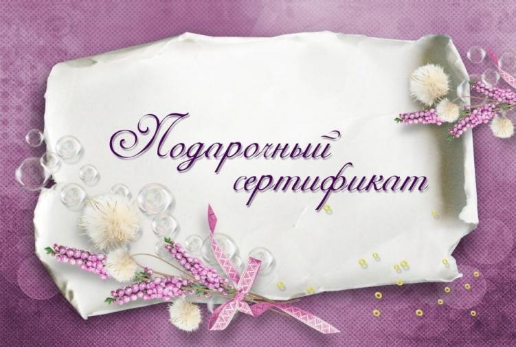 podarok_podarochnyiy_sertifikat_751x505