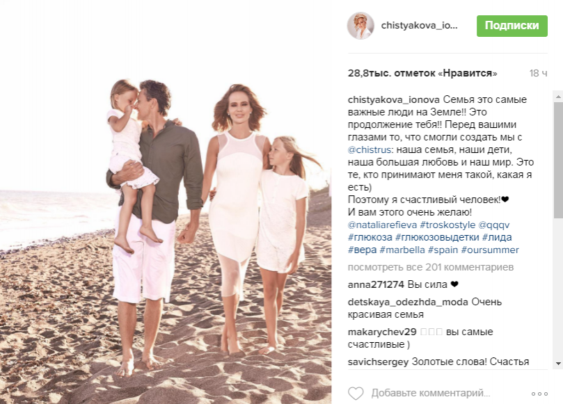glyukoza-opublikovala-trogatelnyy-semeynyy-snimok-foto