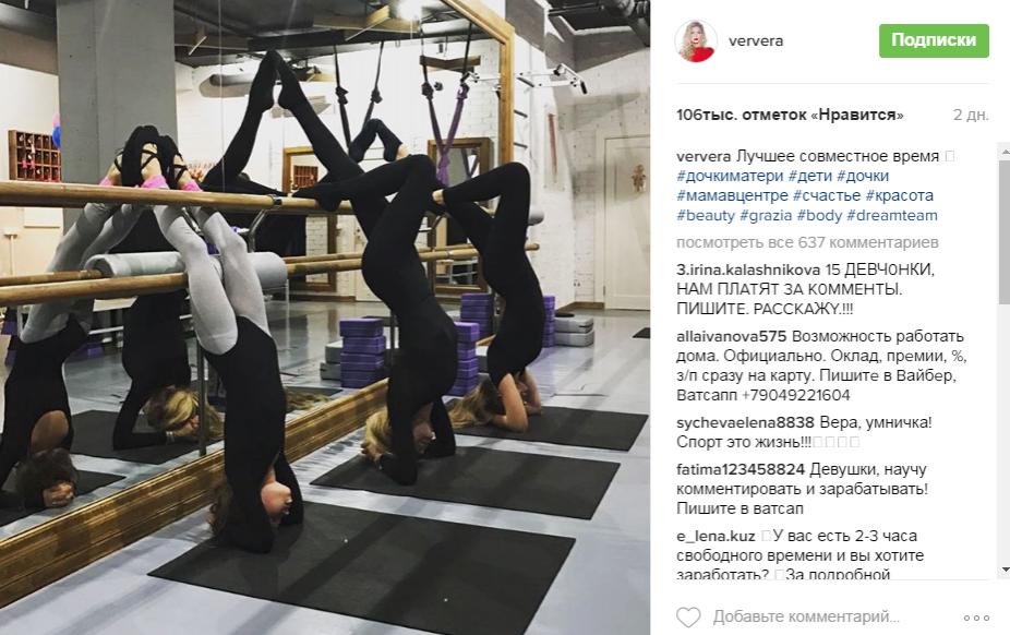vera-brezhneva-pokazala-kak-provodit-svobodnoe-vremya-s-dochermi-foto