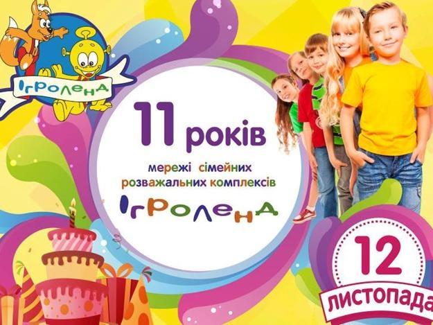 kuda-poyti-v-kieve-s-detmi-12-13-noyabrya-afisha-1