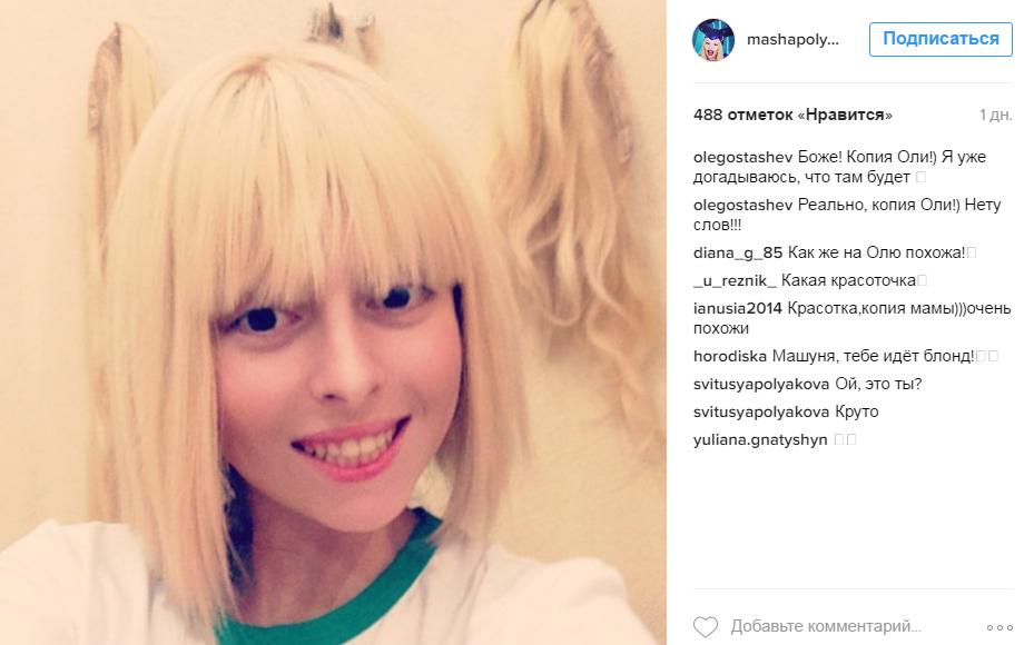 starshaya-doch-oli-polyakovoy-udivila-novym-obrazom-foto