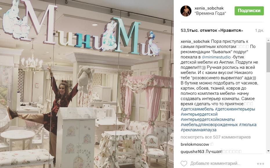 kseniya-sobchak-nachala-obustraivat-detskuyu-foto