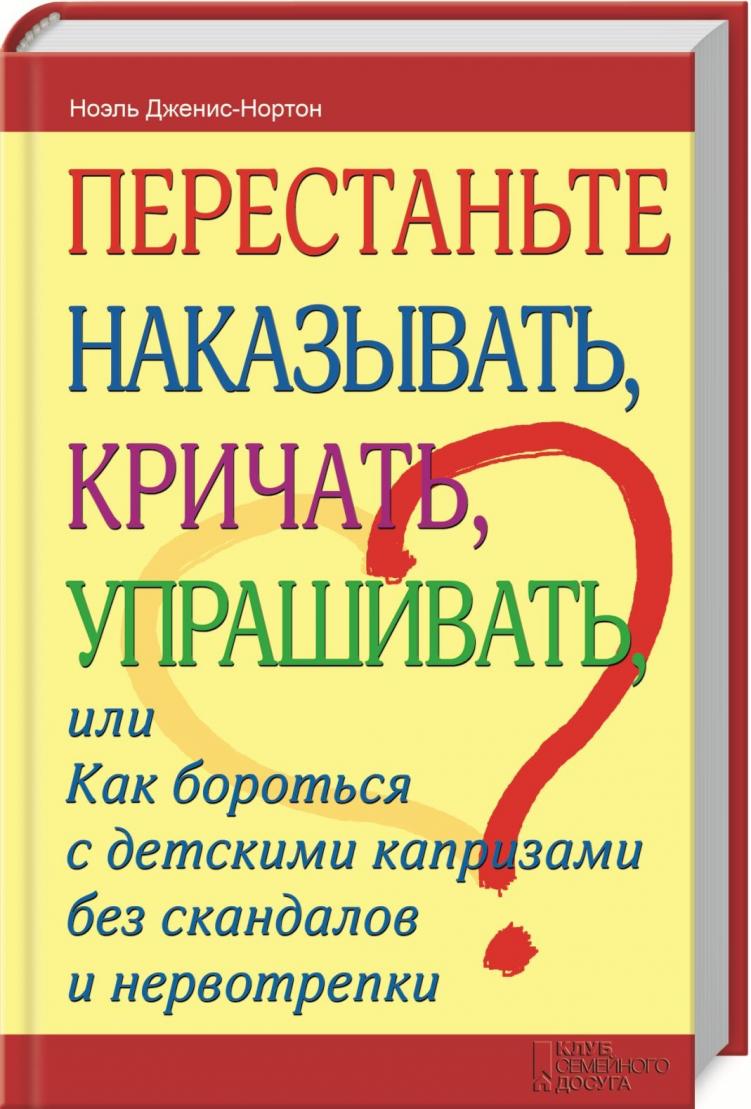 perestanyte_751x1109