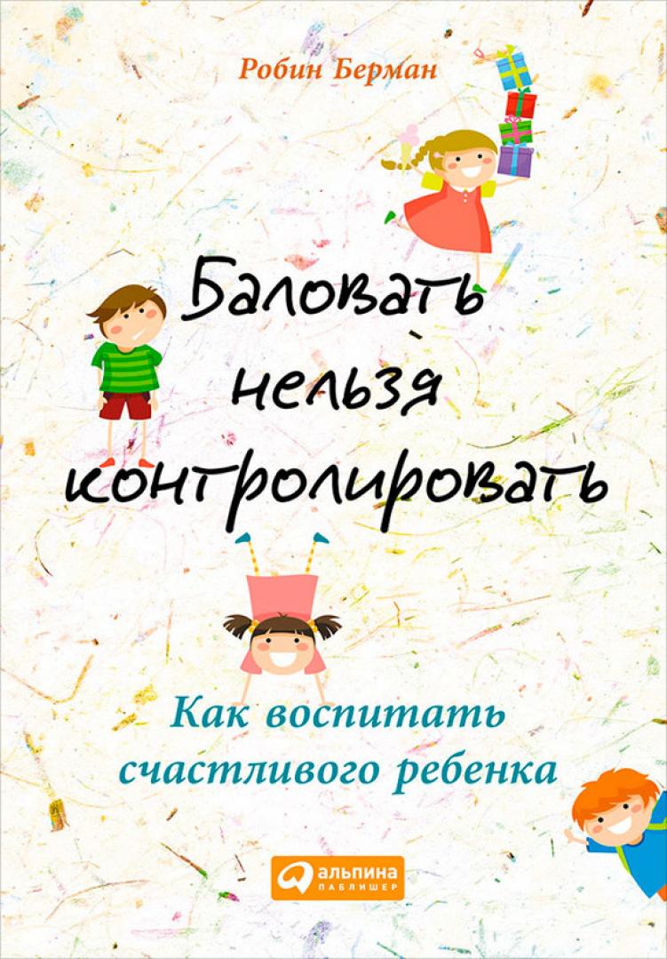 kak_vospitaty_751x1079