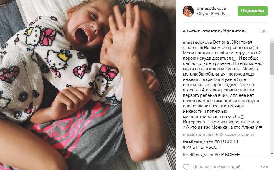 anna-sedokova-rasskazala-o-sestrinskoy-lyubvi-docherey-foto
