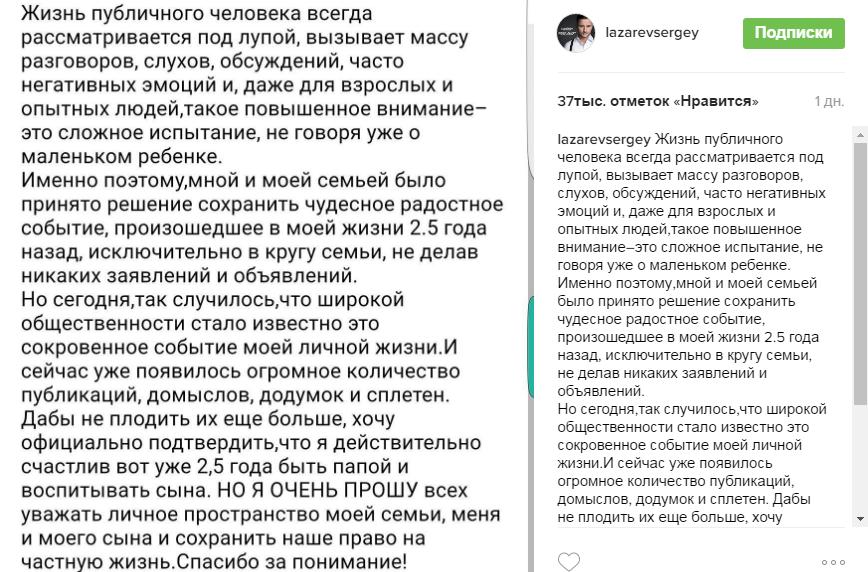 sergey-lazarev-rasskazal-pochemu-skryval-syna