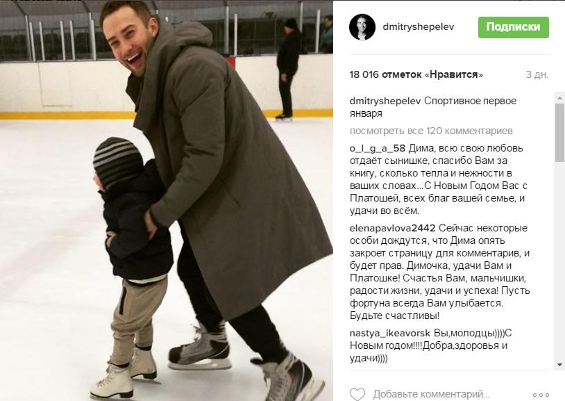 dmitriy-shepelev-s-synom-poveselilsya-na-katke-foto