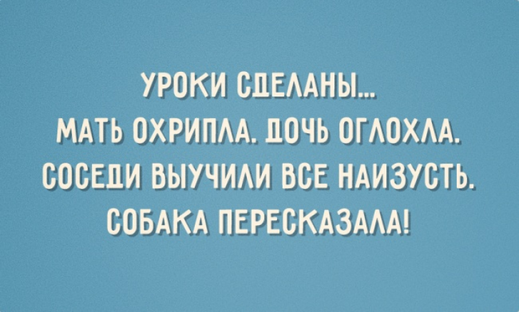 otkryitka_pro_uroki_751x452