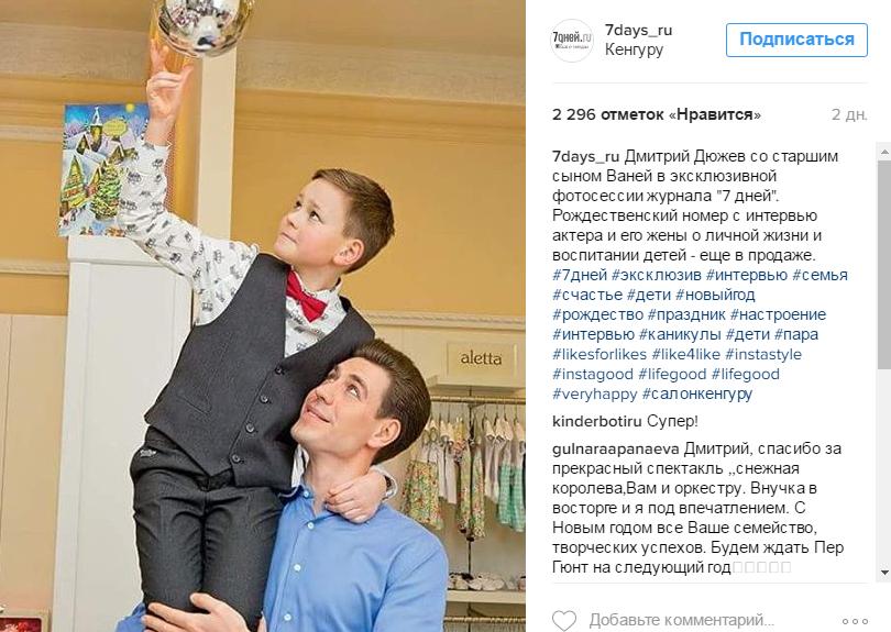 dmitriy-dyuzhev-pohvastalsya-synom-v-semeynoy-fotosessii-2