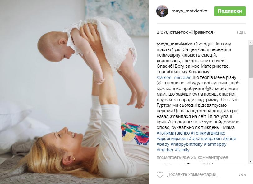 tonya-matvienko-vpervye-pokazala-doch-ninu-foto