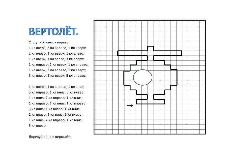 08.-graficheskij-diktant-po-kletochkam-dlya-doshkolnikov