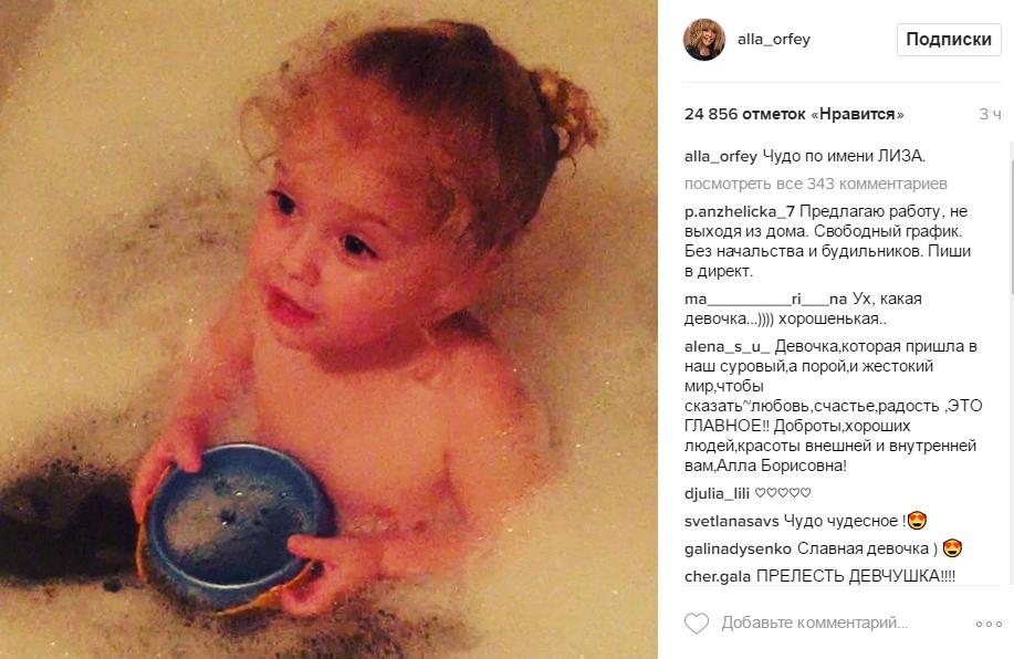 alla-pugacheva-pokazala-kak-doch-prinimaet-vodnye-procedury-foto