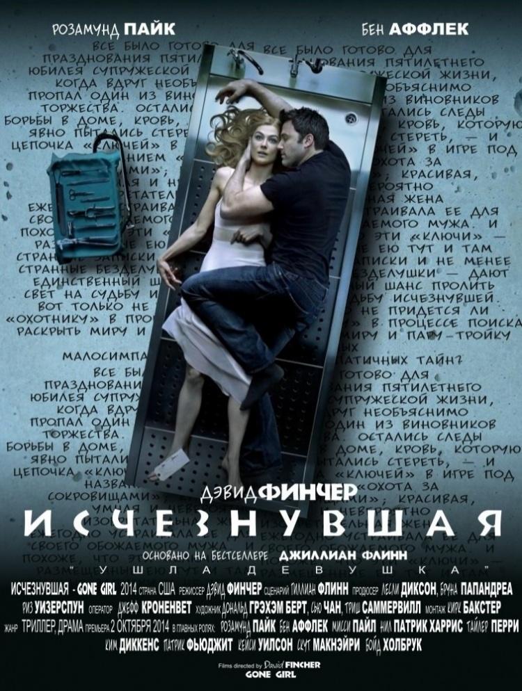 ischeznuvshaya_750x995
