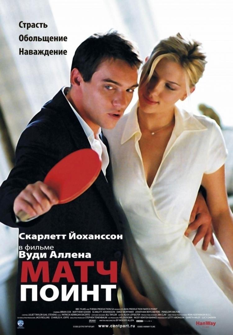 match_point_750x1077