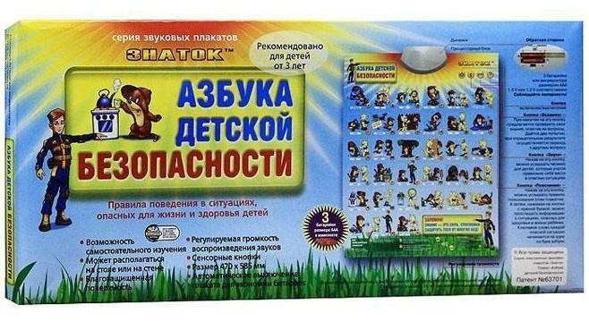 uchitsya-prosto-s-razvivayushchimi-naborami-znatok-3