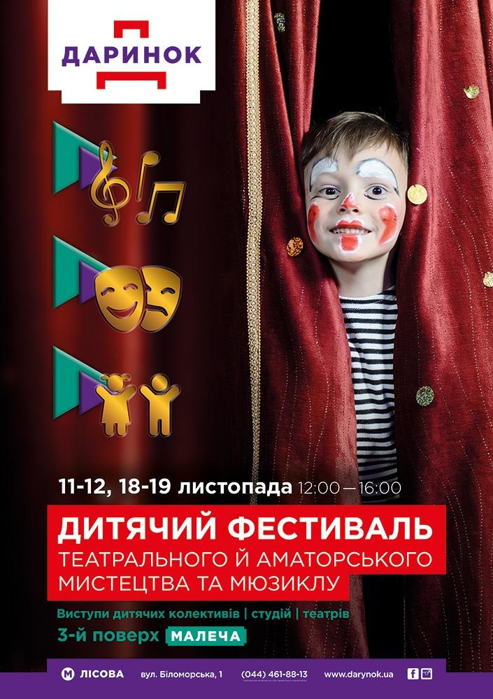 kuda-pojti-v-kieve-s-detmi-11-12-nojabrja-1