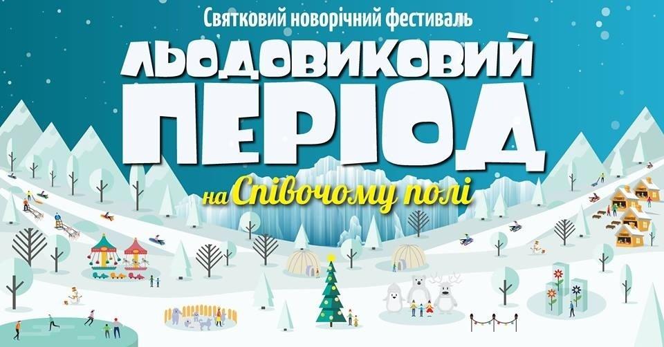 kuda-pojti-v-kieve-s-detmi-16-17-dekabrja-1