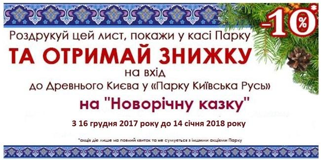 kuda-pojti-v-kieve-s-detmi-16-17-dekabrja-2.