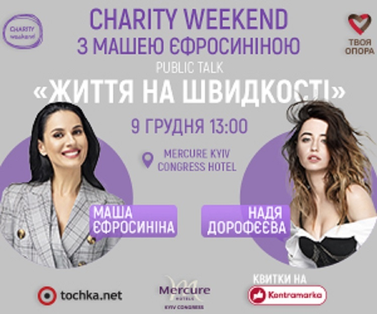 cw_public_talk_mashanadia_banner_300x250_tochka